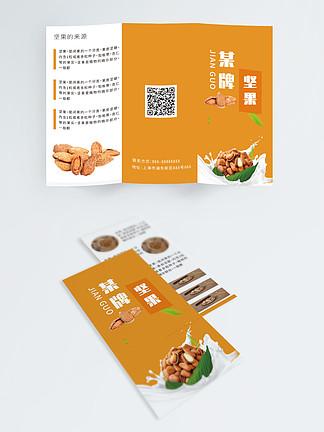 零食坚果传单三折页设计图片
