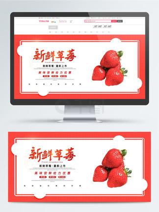 图片免费下载 草莓采摘广告素材 草莓采摘广告模板 千图网