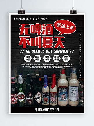 清爽青岛啤酒广告海报