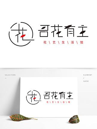 企业花店logo设计图