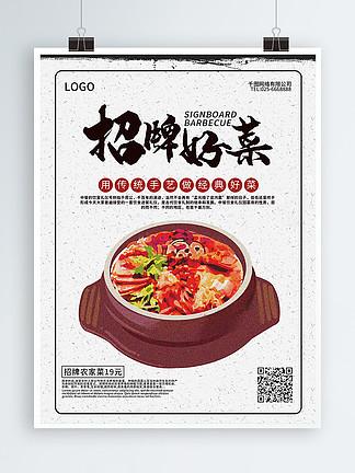 海南特色小吃招牌广告展板图片