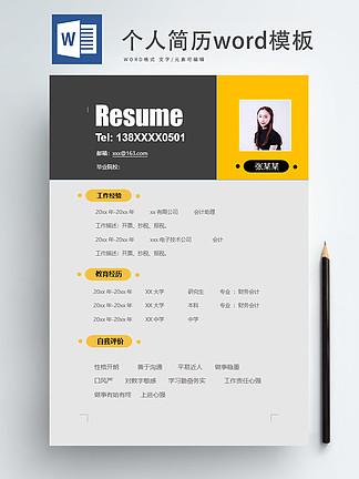 <i>个</i><i>人</i><i>简</i><i>历</i>word模板免费下载