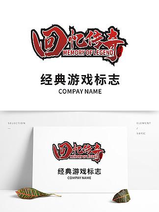回忆传奇<i><i>logo</i></i>游戏<i><i>logo</i></i>