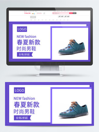 <i>淘</i><i>宝</i>男女<i>网</i><i>鞋</i>促销海报设计PSD素材