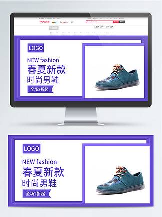 <i>淘</i><i>宝</i>?#20449;?i>网</i><i>鞋</i>促销海报设计PSD素材
