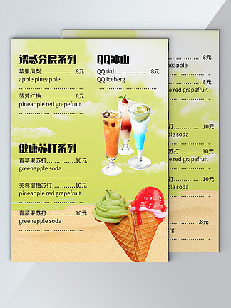 夏季饮品价格