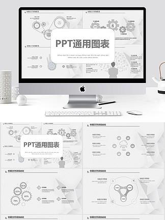 PPT通用图表免费下载