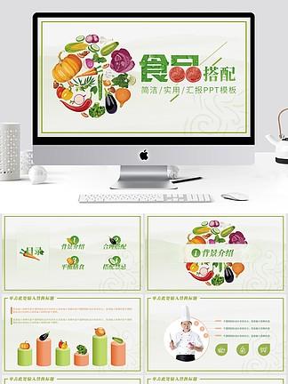 多页简洁食物搭配实用<i>PPT</i><i>模</i><i>板</i>