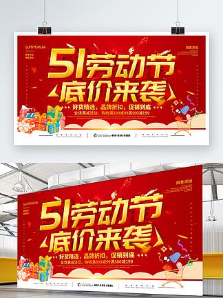 51<i>劳</i><i>动</i><i>节</i>促销海报设计矢量素材