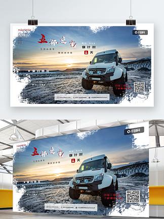 <i>里</i><i>約</i><i>奧</i><i>運</i><i>會</i>東風風行SX6倒計時海報