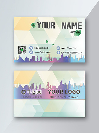 清爽绿色环保名片卡片设计矢量素材