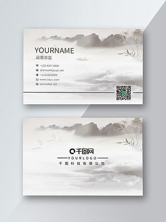 中国风远山梅花名片卡片设计矢量素材