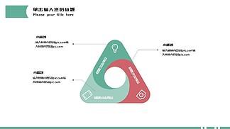 循環關系<i>ppt</i>素材<i>圖</i><i>片</i>
