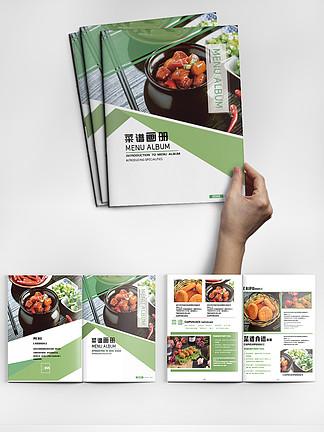 清爽菜谱菜单画册设计矢量素材