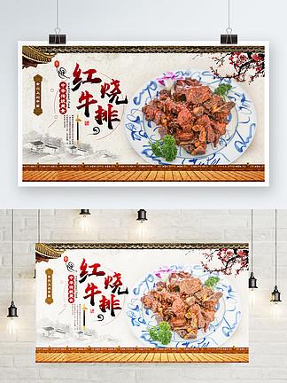 红烧排骨特色美食海报