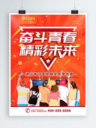 蓝天草地清爽宣传海报