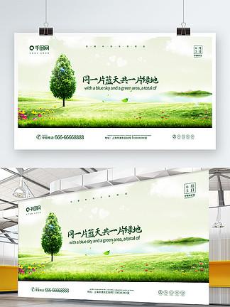 <i>綠</i><i>色</i><i>背</i><i>景</i>環保海報