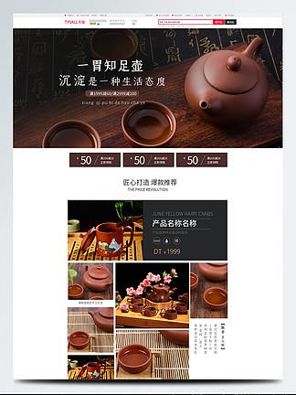 <i>淘</i><i>宝</i><i>茶</i><i>具</i>促销页面设计PSD素材
