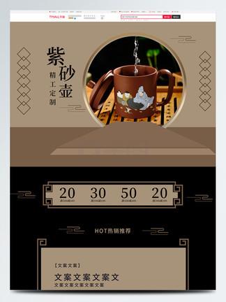 淘宝紫砂壶促销页面设计PSD素材
