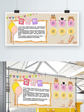 图片免费下载 幼儿园教师风采栏素材 幼儿园教师风采栏模板 千图网图片