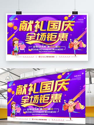 <i>國</i><i>慶</i><i>素</i><i>材</i>
