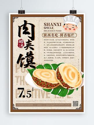 陕西西安腊汁肉夹馍