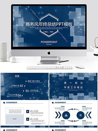 中国建设银行建行金融动态<i>PPT</i>模板