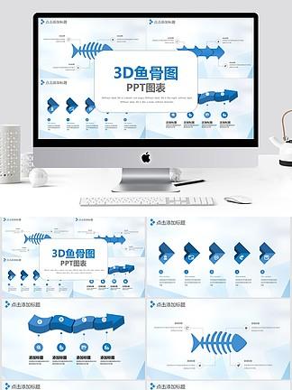 3D鱼骨<i>图</i><i>PPT</i><i>图</i><i>表</i>适合qc中使用