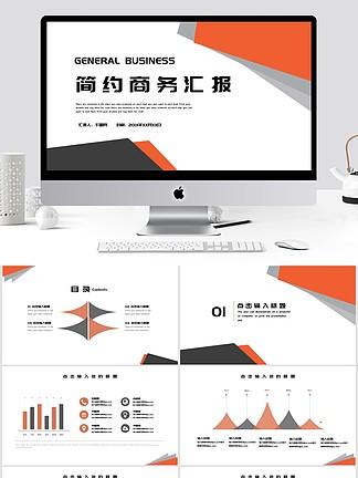 黄黑简洁<i><i>商</i></i><i><i>务</i></i><i>PPT</i><i>模</i><i>板</i><i>下</i><i>载</i>