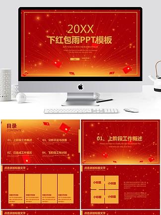 下红包雨<i>ppt</i><i>动</i><i>画</i>特效模板