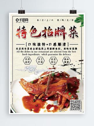 特色招牌菜海报