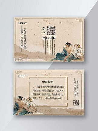 中医按摩推拿针灸中药医院艾灸特色名片卡片