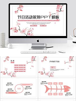 中国风<i>ppt</i><i>背</i><i>景</i><i>图</i><i>片</i>免费下载