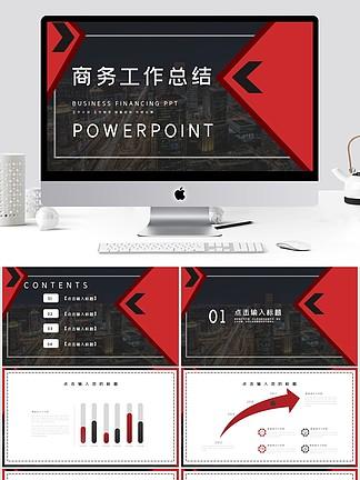 红色商务风<i>PPT</i><i>背</i><i>景</i>