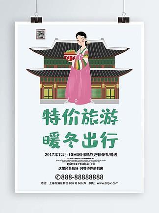 简约韩国游海报