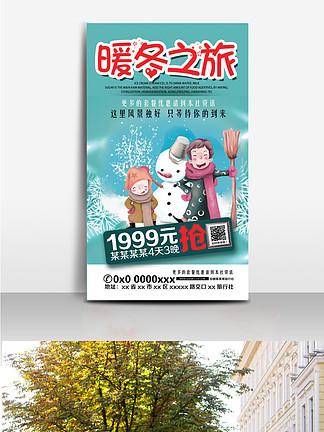 暖冬之旅海报