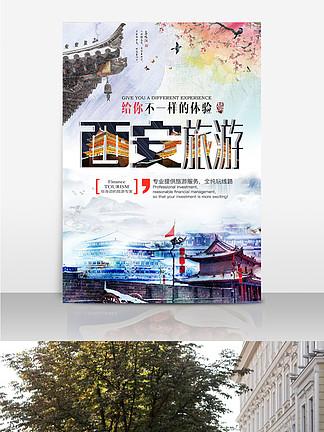 西安旅游城市文化海报