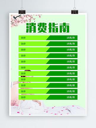 绿色健康养生店价格海报