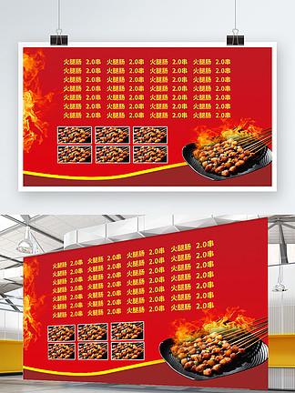 红色烧烤店价格展板