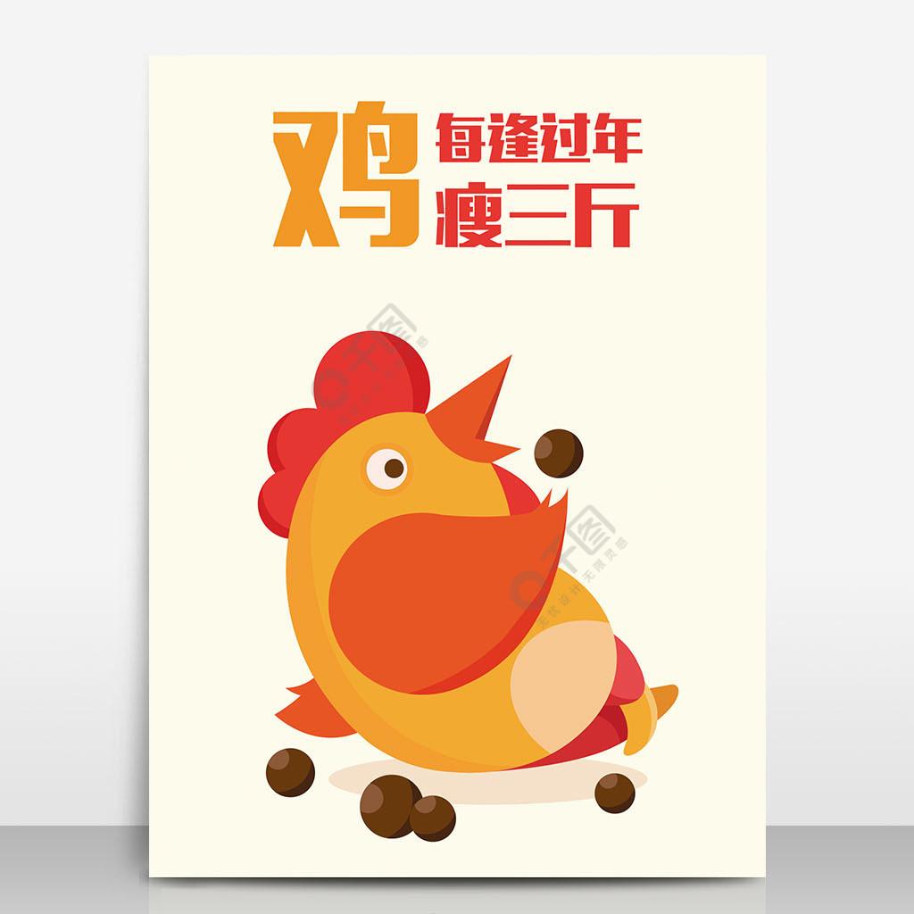 鸡年蠢萌卡通形象手绘插画海报