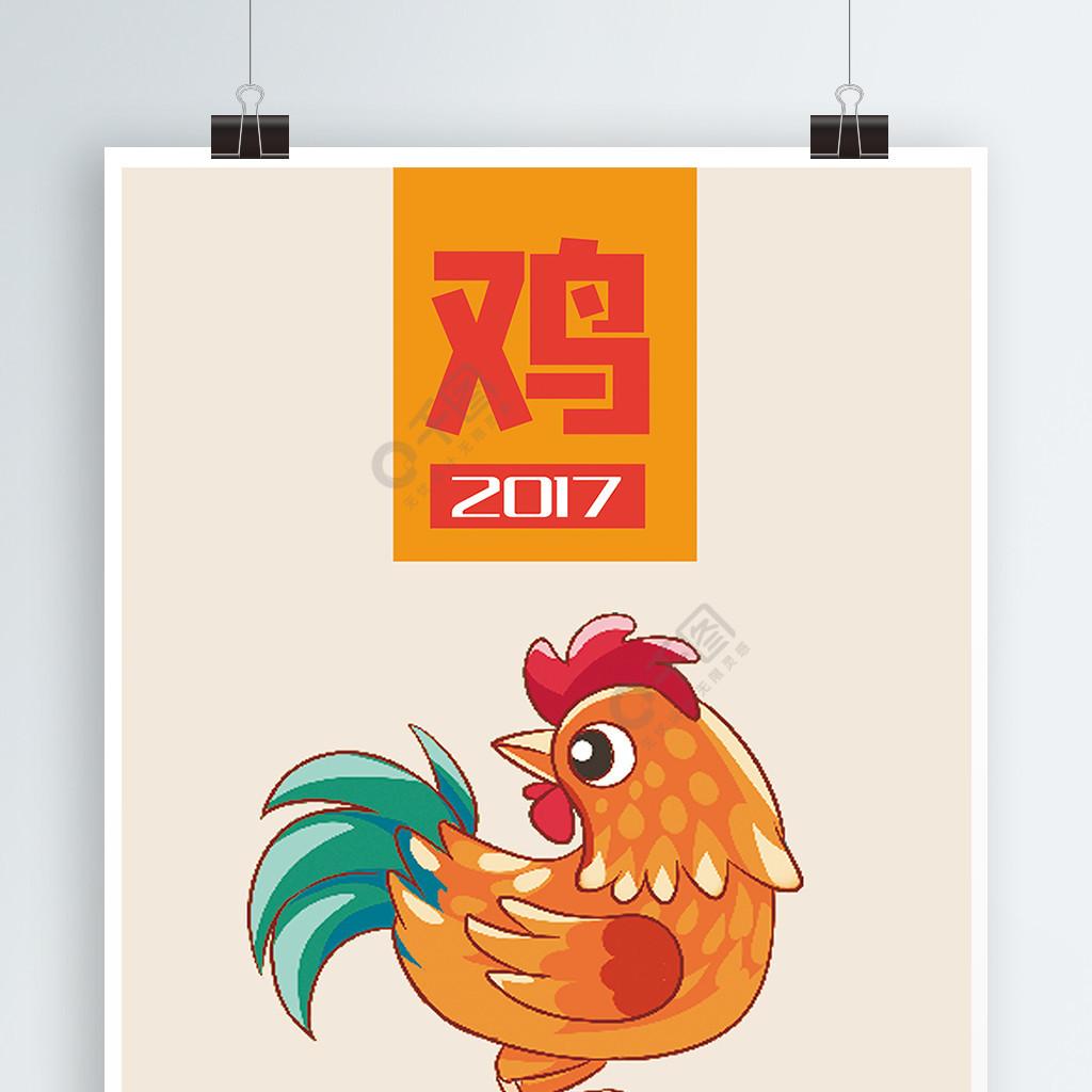 2017鸡年扇尾原创手绘插画海报