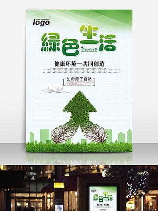 公益海报 绿色生活