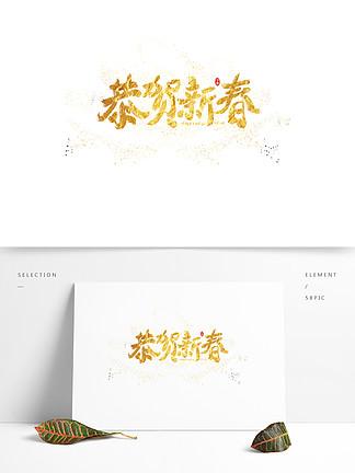 恭贺新春字体设计