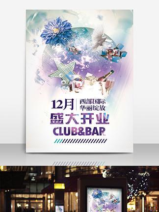 2015酒吧开业星际之门海报