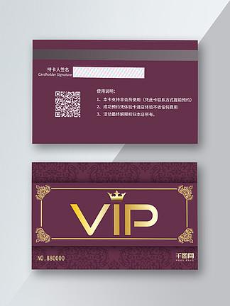 女装金卡VIP会员卡