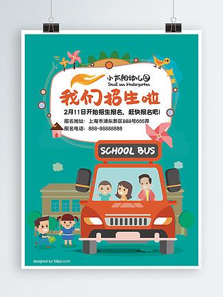 幼儿园补习班托管班招生海报宣传单