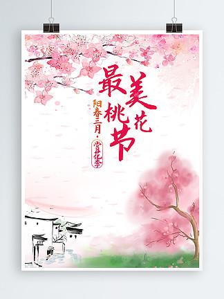 时尚最美桃花节海报梅花背景