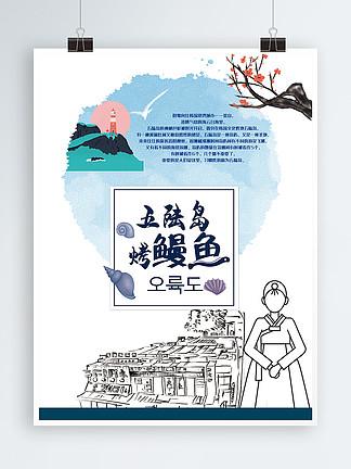 韩国餐饮料理鳗鱼旅游美食海报