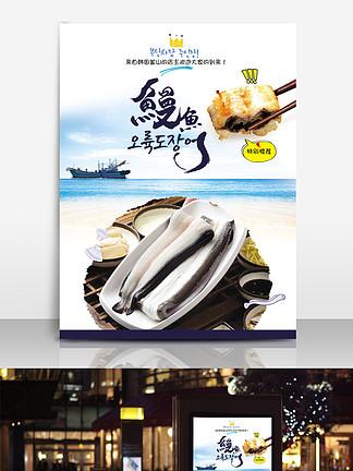 韩国料理餐厅美食海报设计