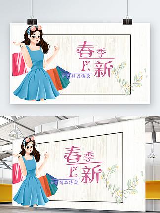 春季女装促销新品购物海报